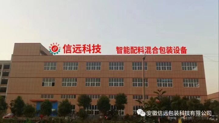anhui xinyuan packing technology co., LTD