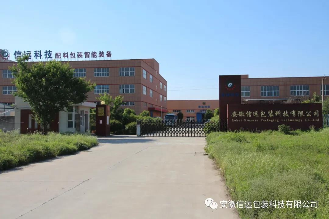Anhui xinyuan packing technology co., ltd.